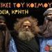 Μουσικές του κόσμου | Υακίνθεια, Κρήτη