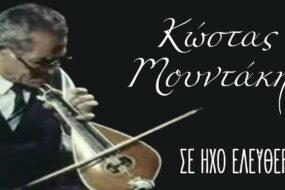 Κώστας Μουντάκης - Σε Ήχο Ελεύθερο