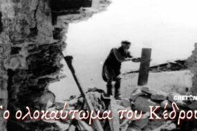 Το Ολοκαύτωμα του Κέδρους | cretans.gr