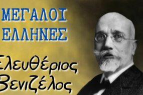 Ελευθέριος Βενιζέλος - Μεγάλοι Έλληνες (ντοκιμαντέρ)