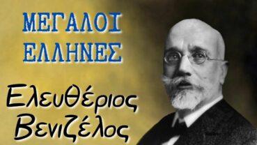 Ελευθέριος Βενιζέλος – Μεγάλοι Έλληνες (ντοκιμαντέρ)