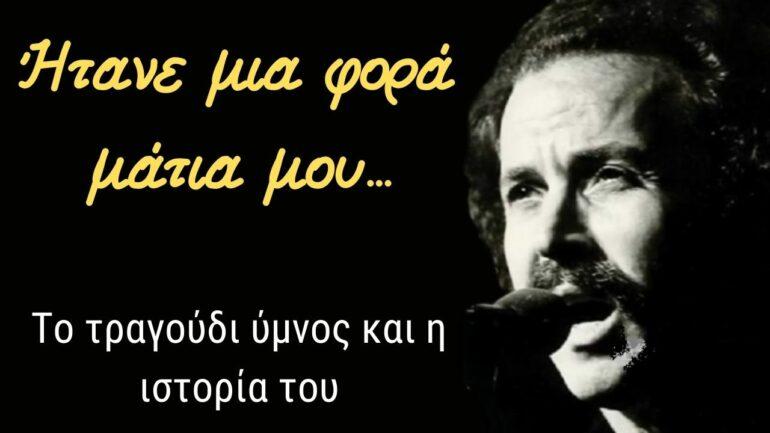«Ήτανε μια φορά μάτια μου» – Το τραγούδι-ύμνος του Νίκου Ξυλούρη και η ιστορία του