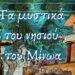 Τα μυστικά του νησιού του Μίνωα (ντοκιμαντέρ)