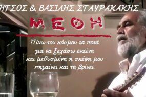Μήτσος & Βασίλης Σταυρακάκης - Μέθη
