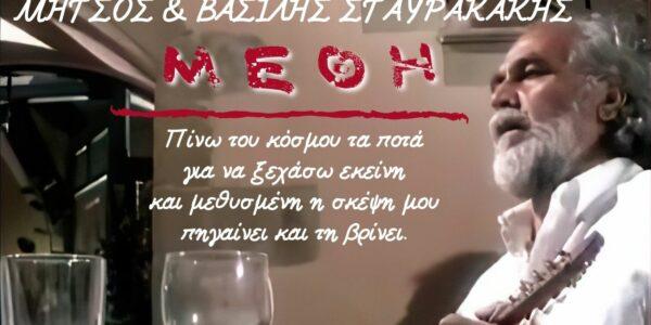 Μήτσος & Βασίλης Σταυρακάκης – Μέθη