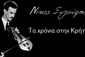 Νίκος Ξυλούρης: Τα χρόνια στην Κρήτη