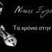 Νίκος Ξυλούρης: Τα χρόνια στην Κρήτη (ντοκιμαντέρ)