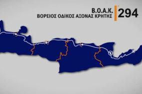 Ανακοινώθηκε η κατασκευή του ΒΟΑΚ από Κίσσαμο μέχρι Σητεία