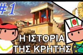 Η ιστορία της Κρήτης και οι Κρητικές επαναστάσεις (video)