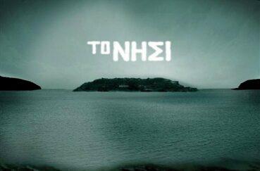 Το Νησί – Δείτε online, ολόκληρη τη σειρά που γυρίστηκε στην Κρήτη